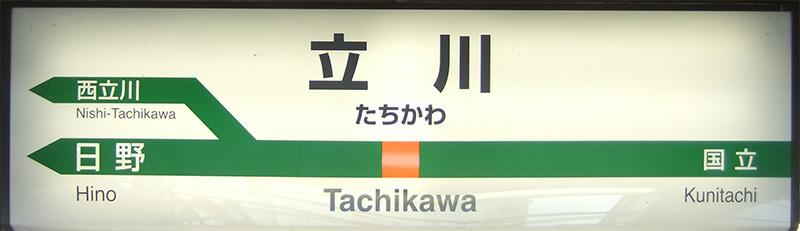JR东日本Y形亚种站名标色带