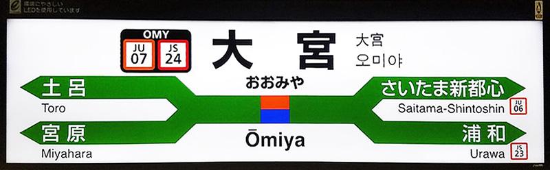 JR东日本X形站名标色带