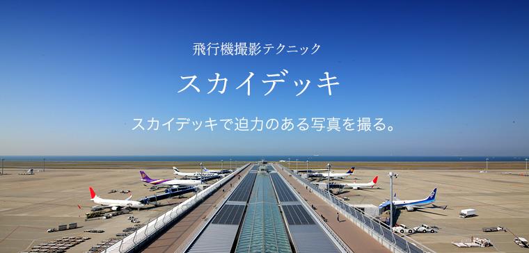 中部国际机场观景平台