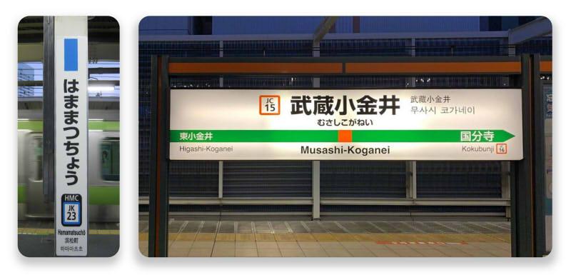 JR东日本柱式和立式站名标