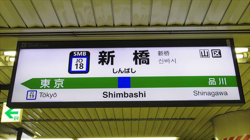 JR东日本SE型站名标