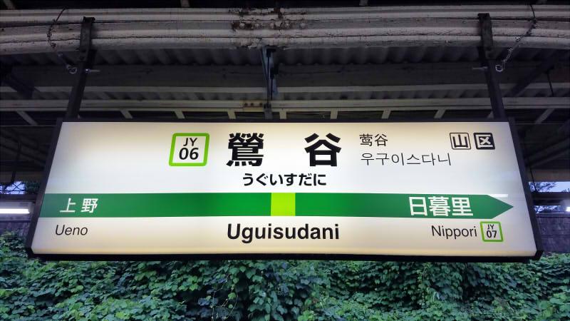 JR东日本B型站名标