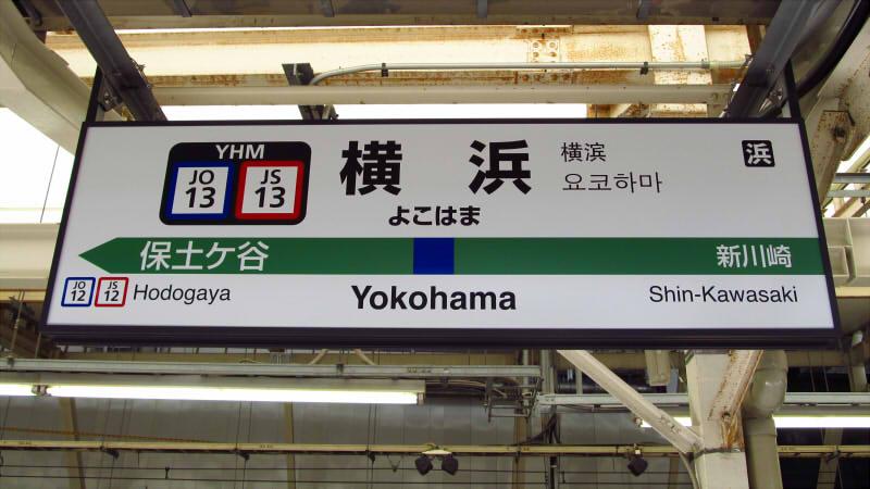 JR东日本非电照型站名标