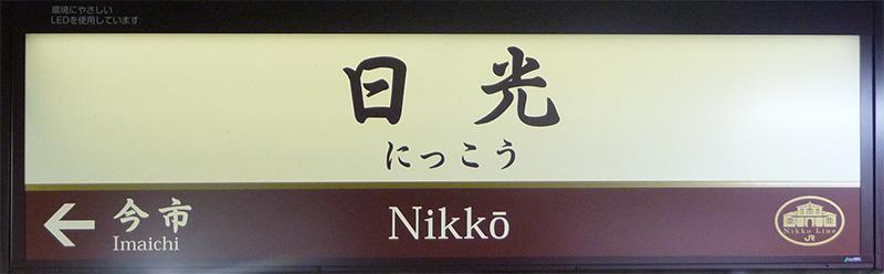 JR东日本日光站站名标