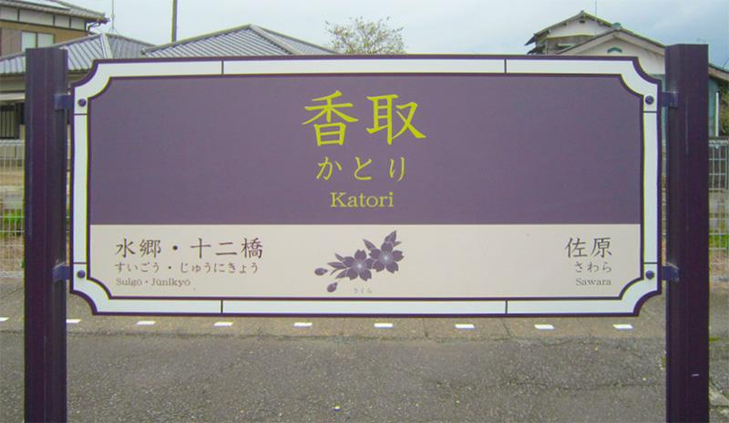JR东日本成田线香取站