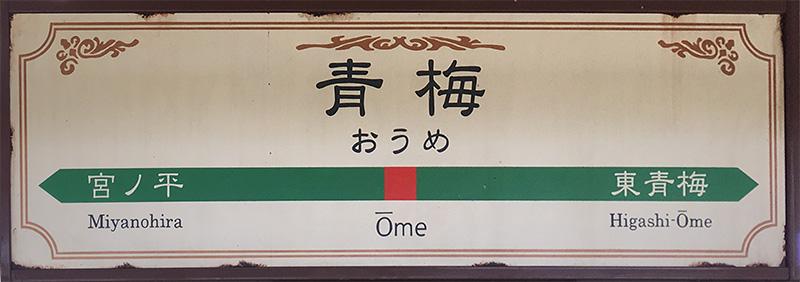 JR东日本青梅线青梅站