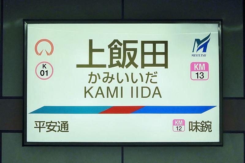 上饭田站站牌