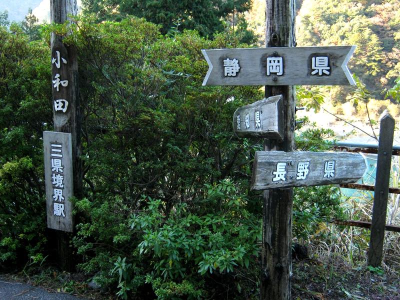 小和田站三県境界駅标牌