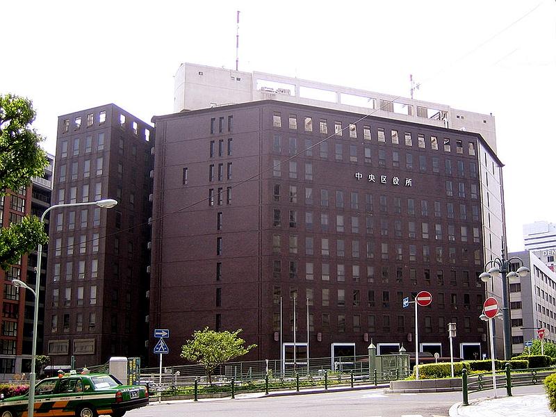 日本东京都中央区区役所