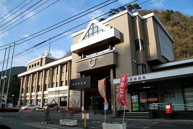 东京都桧原村村役场