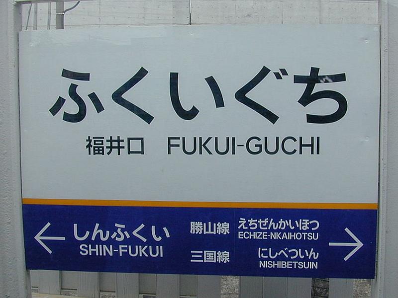 福井口站台上的站牌
