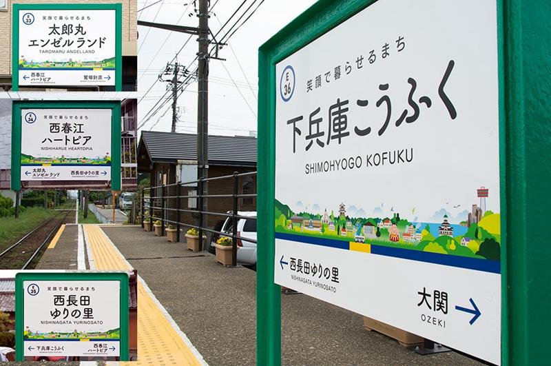 下兵库站台上的站牌