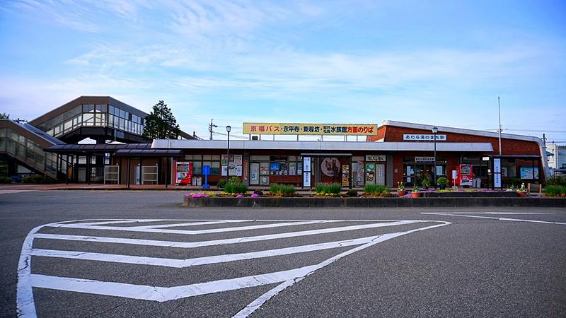 越前铁道芦原汤之街站