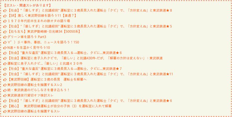 东武铁道事件后论坛反响