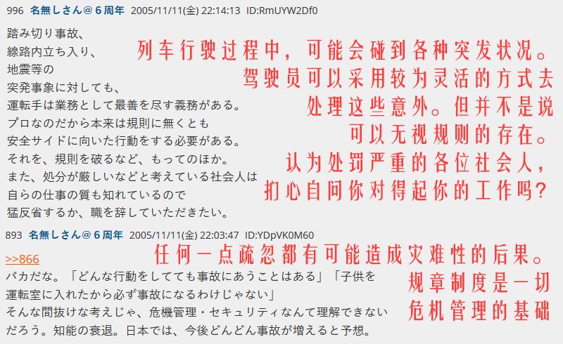 支持东武铁道处罚决定的网友观点