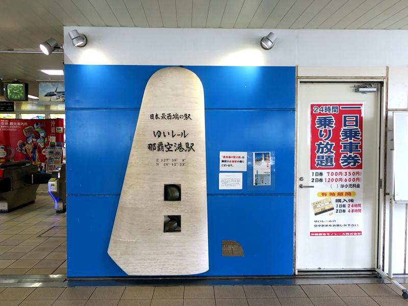 """""""日本最西端车站""""纪念墙"""