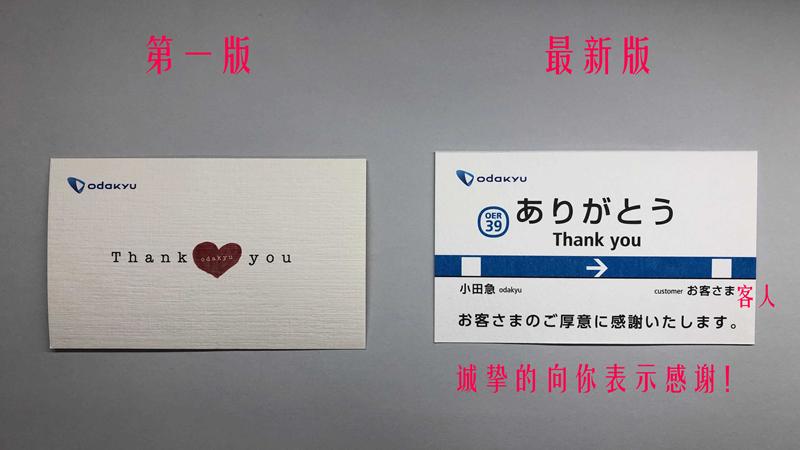 小田急电铁Thank you卡正面