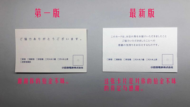 小田急电铁Thank you卡背面