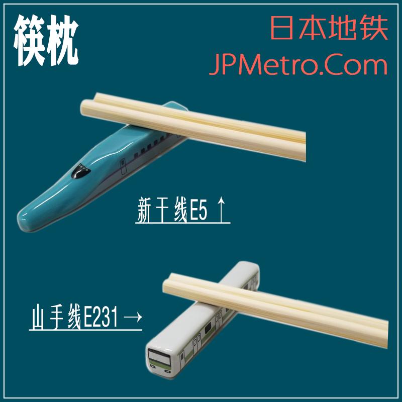 JR东日本推出的铁道创意周边筷枕