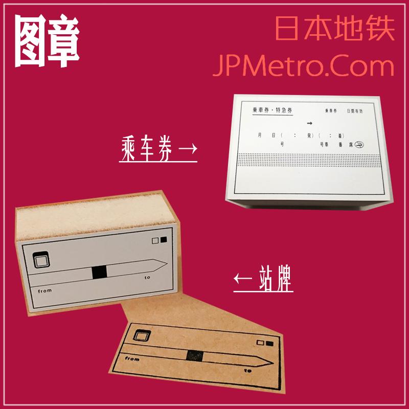 JR东日本推出的铁道创意周边图章