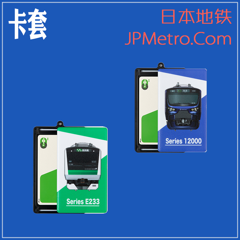JR东日本推出的铁道创意周边卡包