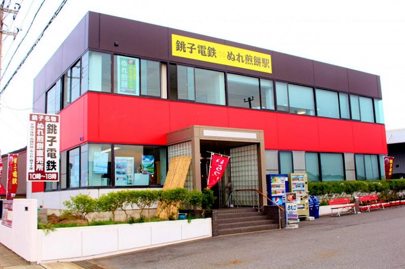 位于銚子市小浜町的铫子电铁煎饼专卖店