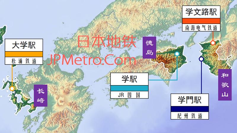 日本四座备受学子青睐的车站分布图