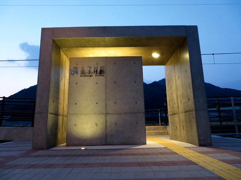 夜晚灯光照射下的久下村站的新站房
