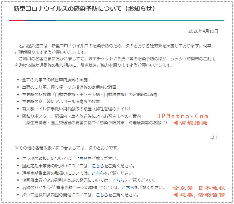 名古屋铁道应对新冠疫情所采取的措施