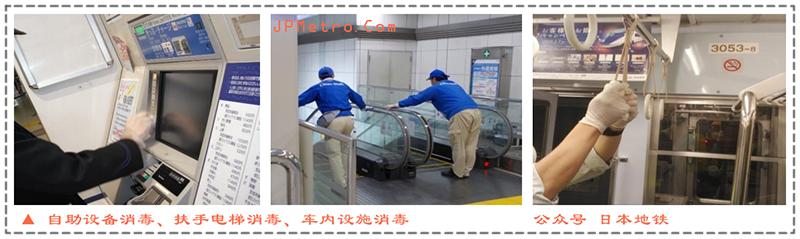 京成电铁应对新冠疫情所采取的消毒作业