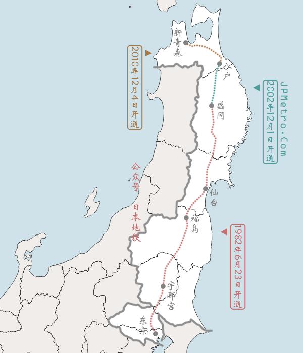 日本东北新干线分段开通线路图
